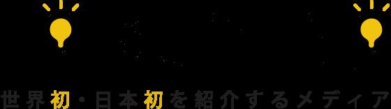 HATSUMEDIA(ハツメディア) 世界初・日本初を紹介する情報メディア